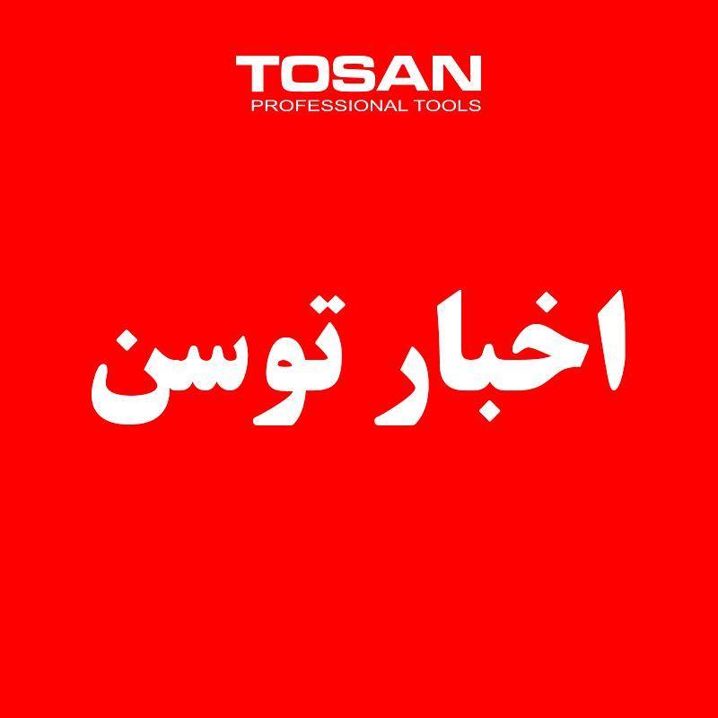 توسن در هفدهمین نمایشگاه صنعت تهران