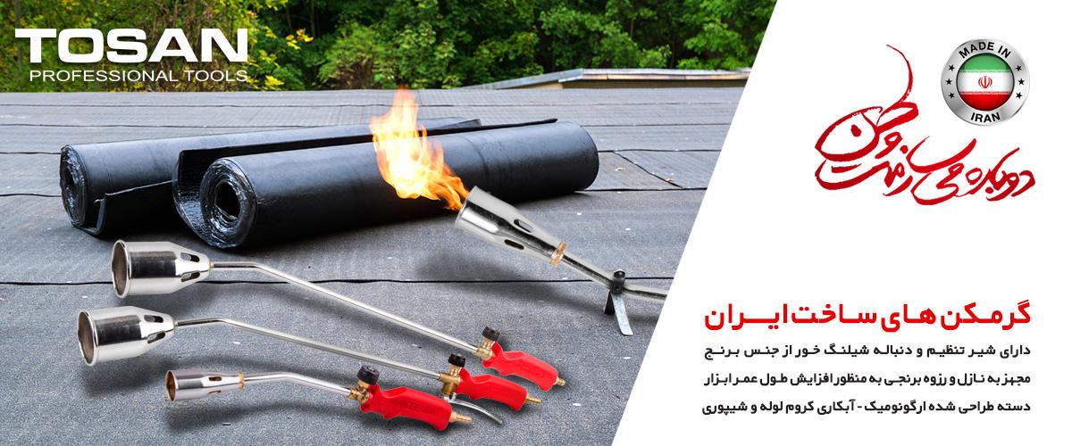گرمکن ساخت ایران