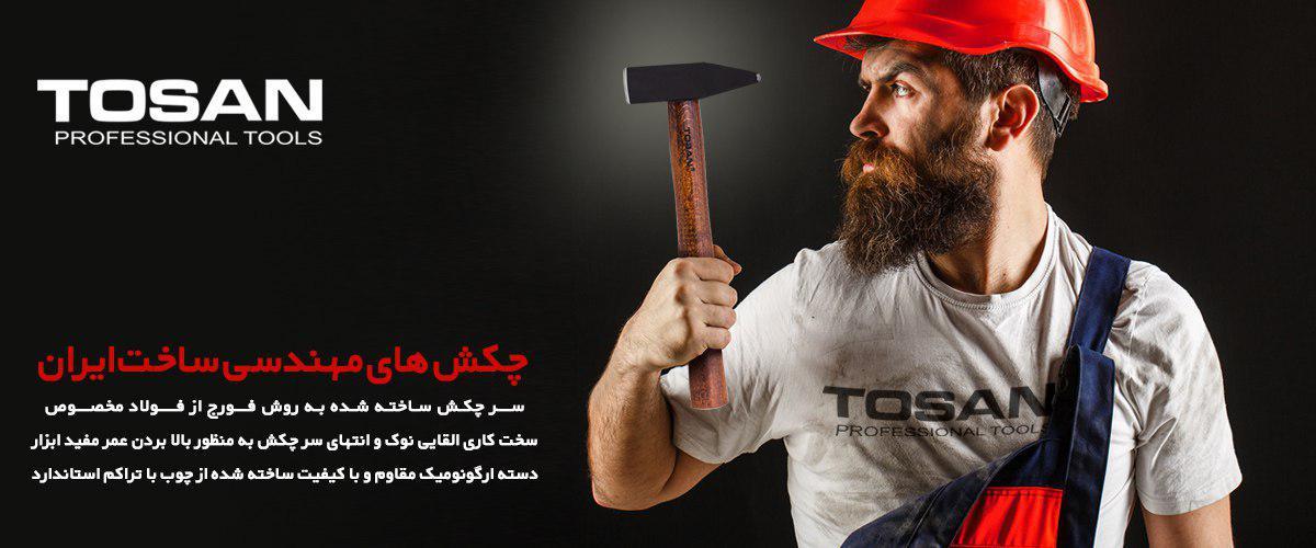 چکش مهندسی ساخت ایران