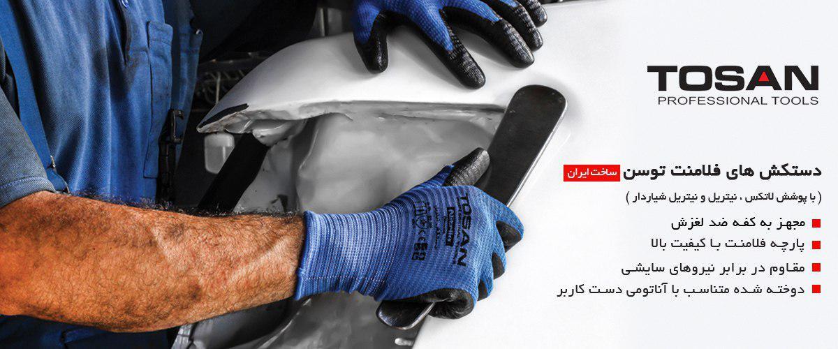دستکش های فلامنت