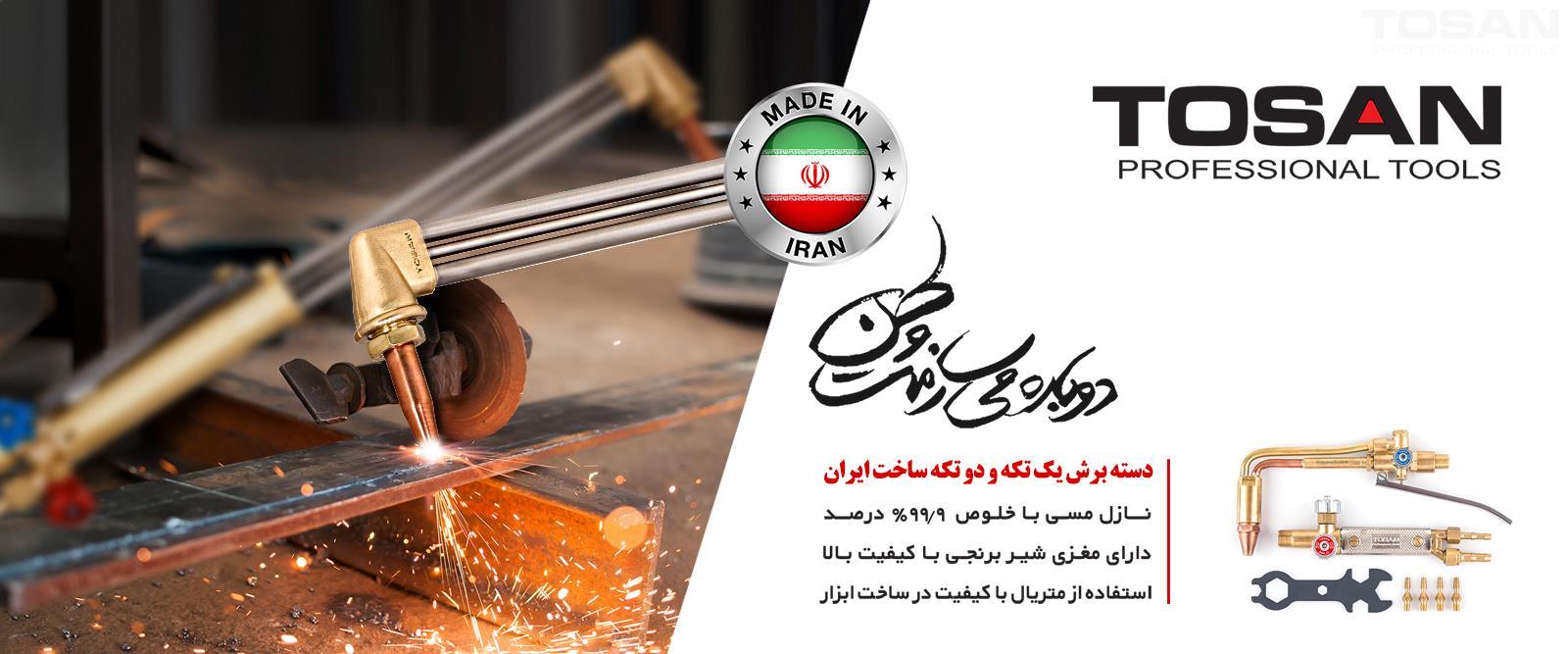 دسته برش های ساخت ایران